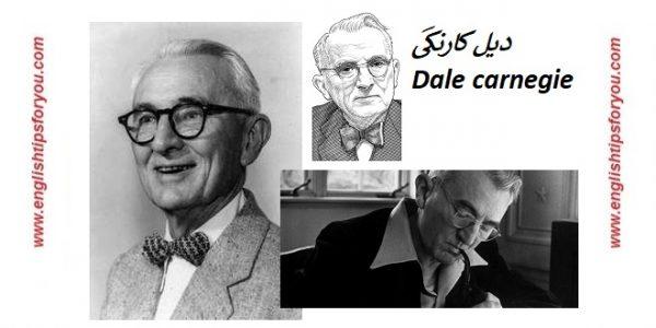 Dale Carnegie - دیل کارنگی