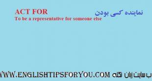 Act for - www.englishtipsforyou.com آموزش زبان انگلیسی