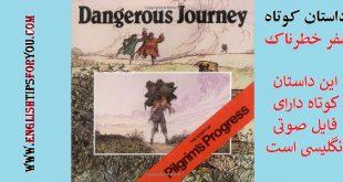 DANGEROUS JOURNEY - WWW.ENGLISHTIPSFORYOU.COM - آموزش زبان انگلیسی