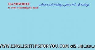 Handwrite- www.englishtipsforyou.com - آموزش زبان انگلیسی - زبان نکته