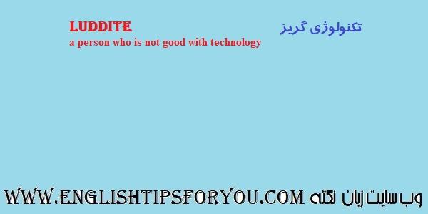 Luddite-www.englishtipsforyou.com - آموزش زبان انگلیسی - وب سایت زبان نکته