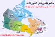 Political_map_of_Canada_معرفی کشور کانادا- وب سایت زبان نکته - آموزش زبان انگلیسی