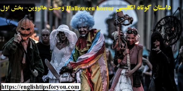 halloween horror-englishtipsforyou.com-آموزش زبان انگلیسی