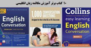 ۱۰ کتاب برتر آموزش مکالمه زبان انگلیسی