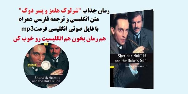 شرلوک هلمز و پسر دوک